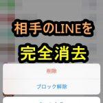 LINEでブロックして友達の表示を完全に削除する方法!