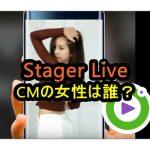 Stager Liveの広告の曲や女の子は誰?ダンスが可愛いと話題!
