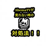 AbemaTVが見れない?PCやIphoneで真っ白になる時の対処法