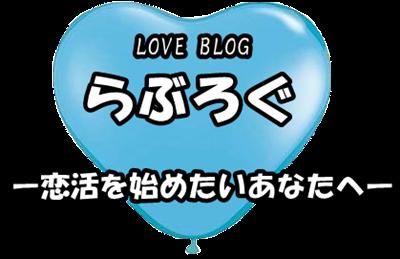 らぶろぐ!-LOVE BLOG-